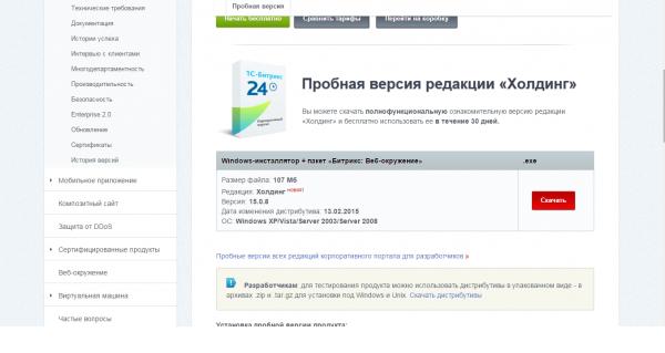 Установить битрикс24 на компьютер бесплатно битрикс url текущей страницы