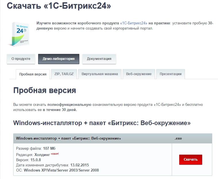 1с битрикс24 ключ экспорт битрикс в яндекс