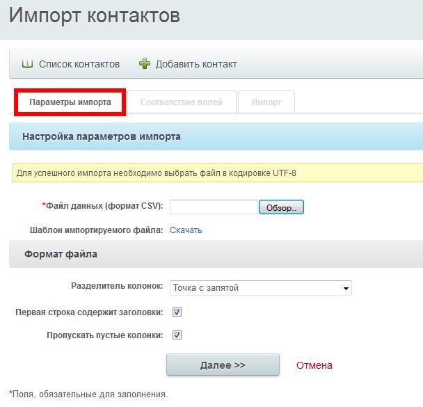 Bitrix24 импорт лидов пример системы crm