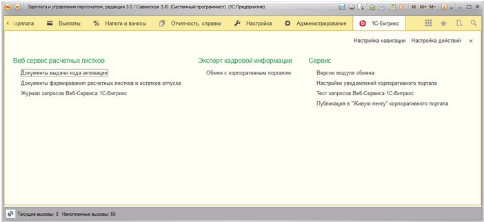 http://dev.1c-bitrix.ru/images/admin_bisness/integration/1c/p_panel_exch.png