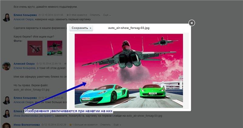 создания презентации онлайн в комментариях