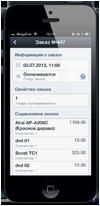Приложение UMI.Manager