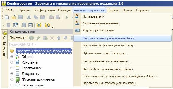 Интеграция битрикс24 и 1с инструкция как сменить фон сайта в битрикс