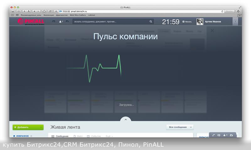 инструмент «Пульс компании» в Битрикс24
