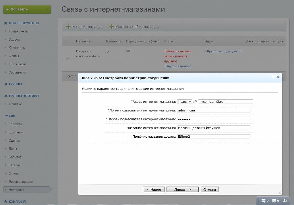 Как интегрировать сайт с битрикс24 wirecrm или amocrm