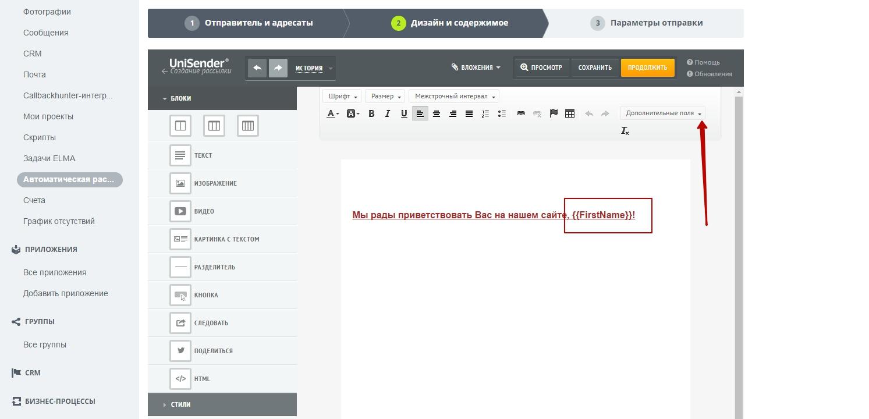 E-mail маркетинг на 1С-Битрикс Как сделать рассылку средствами 1С-Битрикс 36