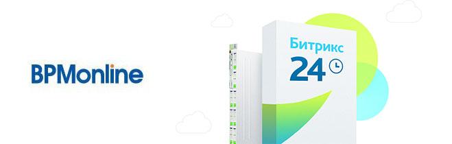 внедрение CRM Битрикс24 и CRM BPMonline