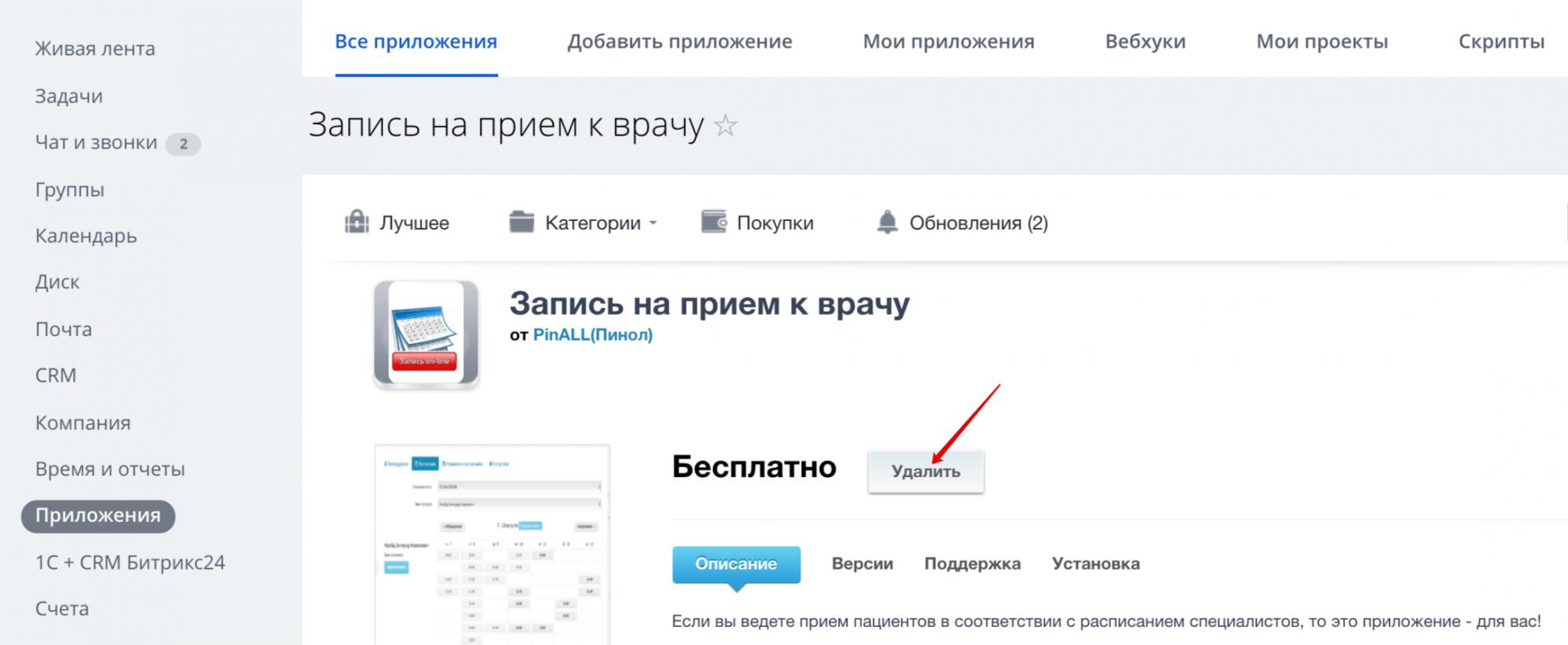 Битрикс24 удалить приложение предыдущая и следующая новость битрикс