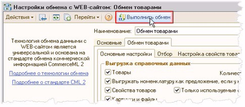 http://dev.1c-bitrix.ru/images/admin_bisness/integration/1c/exch_prod10_run1.png
