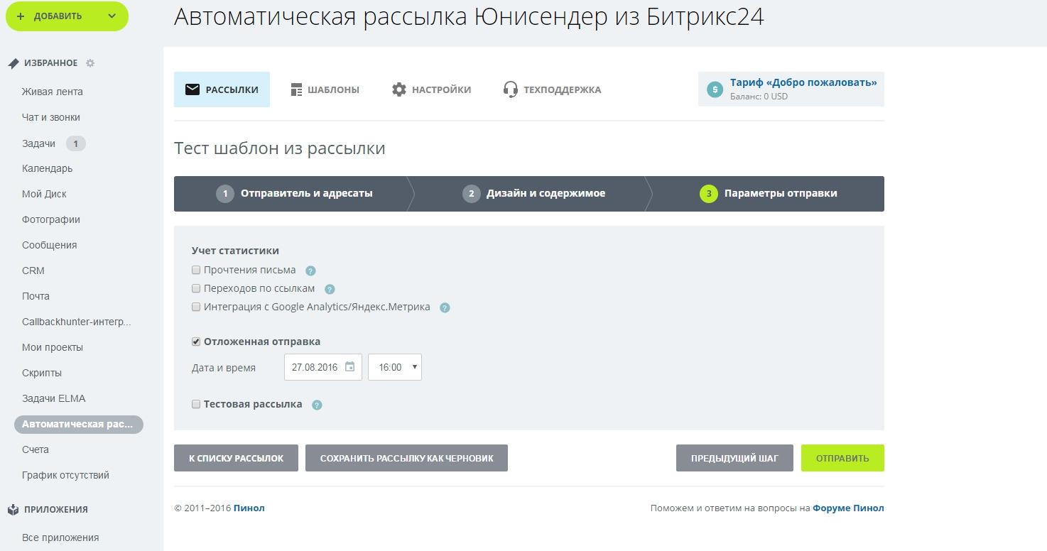 E-mail маркетинг на 1С-Битрикс Как сделать рассылку средствами 1С-Битрикс