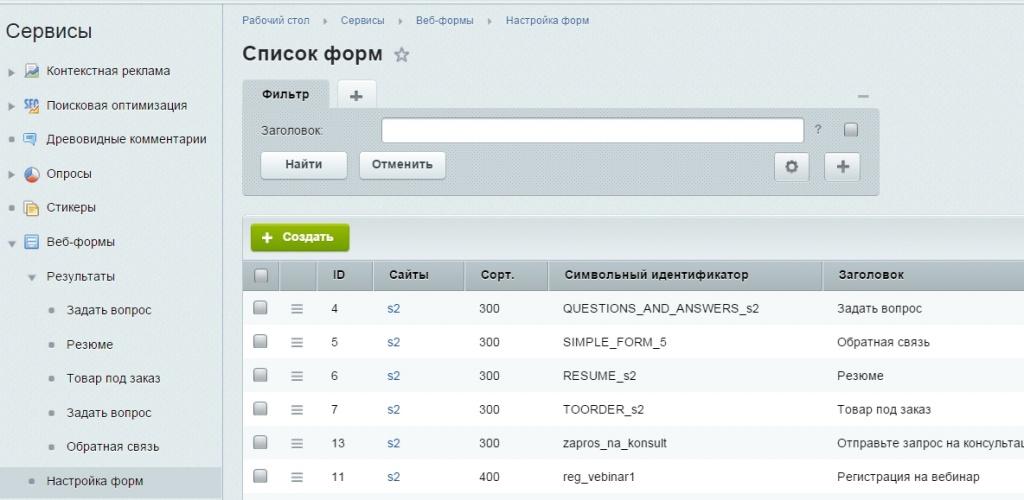 Интеграция веб формы с битрикс24 amocrm отзывы о работе