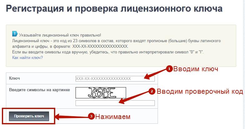 Битрикс активация лицензионного ключа интеграция amocrm на сайт